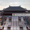 Wanhua Palace